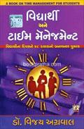 Vidyarthi Ane Time Management