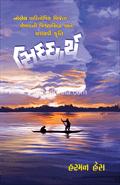 Siddhartha (Gujarati)*