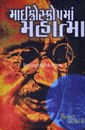 Microscope Ma Mahatma