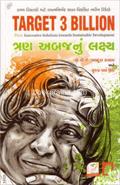 Target 3 Billion - Tran Abajnu Lakshya