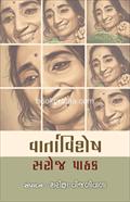 Vartavishesh : Saroj Pathak