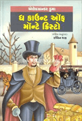 The Count of Monte Cristo - Gujarati