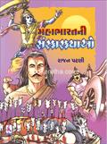 Mahabharatni Sanskaarkathao