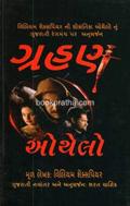 Grahan - Othello