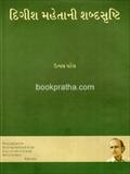 Digish Mehtani Shabdsrushti