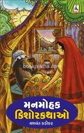 Manmohak Kishorkathao