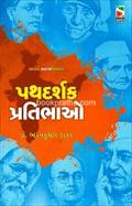 Pathdarshak Pratibhao