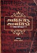 Sahityik Samayiko : Parampara Ane Prabhav