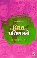 Viral Pratibhao