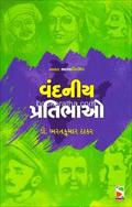 Vandaniya Pratibhao