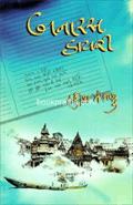 Banaras Diary
