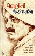 Meghanini Shreshth Vartao