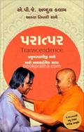 Paratpar : Pramukhswamiji Sathe Mari Adhyatmik Yatra ~ Transcendence