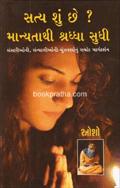 Satya Shu Chhe ? - Manyatathi Shraddha Sudhi