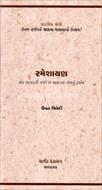 Rameshayan
