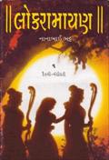Lokramayana vol.1-6 set