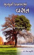Mrutyuni Pankharma Vasant
