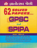 62 Solved Papers - GPSC Ane SPIPA