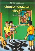 Khovayela Khajanani Khojma