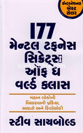 177 Mental Toughness Secrets of the World Class ~ Gujarati
