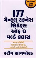 177 Mental Toughness Secrets of the World Class ~ Gujarati