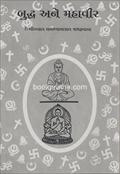 Buddha ane Mahavir