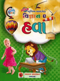 Sachitra Pravruttimay Anandprerak Vignan Vol.1 to 10 Set