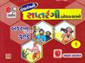 Panchatantrani Saptarangi Bodhkathao Vol. 1 to 8