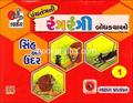 Panchatantrani Rangrangi Bodhkathao Vol. 1 to 8