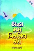 Shraddha Mam Vikasit Karo
