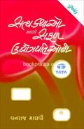 Satyakathao Mano Safal Udyogpationi