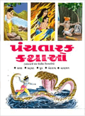 Panchtarak Kathao
