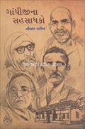 Gandhijina Sahsadhako