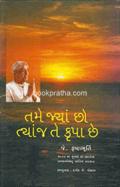 Tame Jya Chho Tyanj Te Krupa Chhe