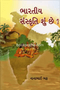 Bharatiya Sanskruti Shu Chhe