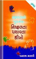 Safaltano Gurumantra : Nishfalta Pachavata Shikho