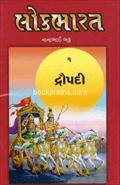 Lokbharat Vol. 1-10 Set