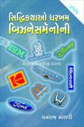 Siddhikatho Dharkham Businessmenoni