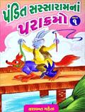 Pandit Sassaramna Parakramo Vol. 1-5 Set
