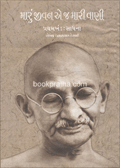 Maru Jivan E Ja Mari Vani Vol.1-4 Set