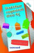 Businessmen Na Swanubhavomathi Shikhva Jevu