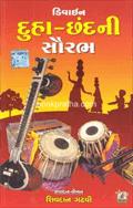 Divine Duha  Chhandni Saurabh