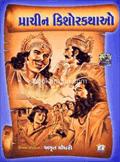 Prachin Kishorkathao