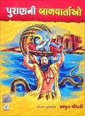 Puranni Balvartao