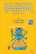 Mahakavi Kalidasvirachitam Kumarsambhavam Trutiya Sarg