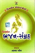 Divine Bhajan Sangrah