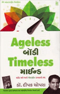 Ageless Body Timeless Mind ~ Gujarati