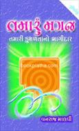 Tamaru Magaj : Tamari Kushaltano Bhagidar