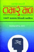 Tamaru Man : Tamari Samasya - ukelno Sathidaar