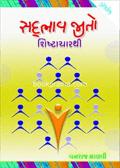 Sadbhav Jito Shishtacharthi